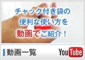 丸万株式会社工場紹介