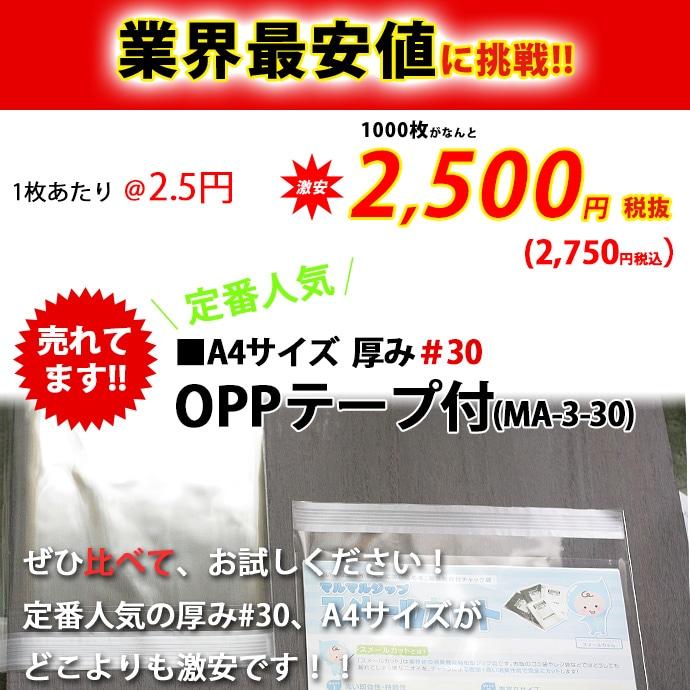 ビニール封筒MA-3-30