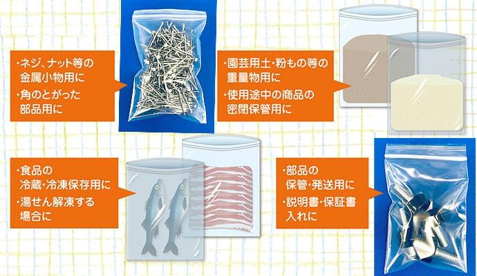 チャック袋 マルマルジップ厚口(小量売り)100枚〜