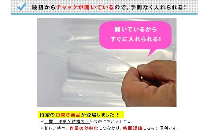 チャック袋 マルマルジップ※口開き (3箱単位)