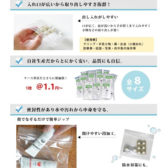 チャック袋<横長>マルマルジップワイド(小量売り)100枚〜