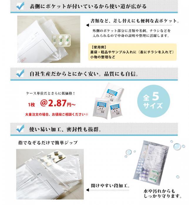チャック袋<ポケット付き>マルマルジップポケットシリーズ(小量売り)100枚〜