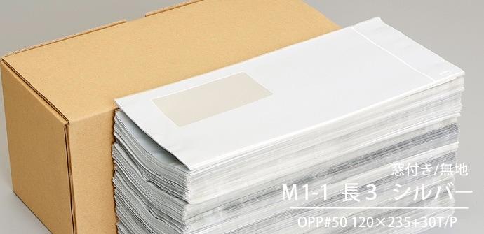 ビニール封筒M1-1(シルバー窓付1)