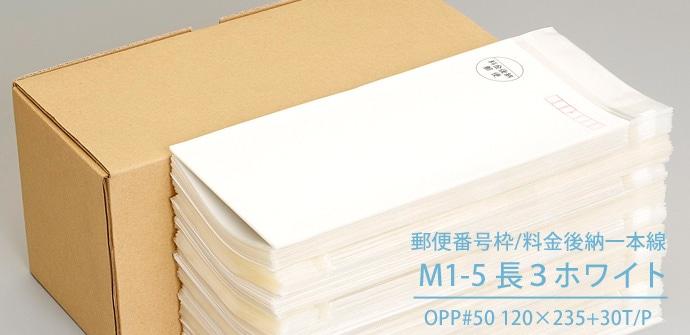 ビニール封筒M1-5
