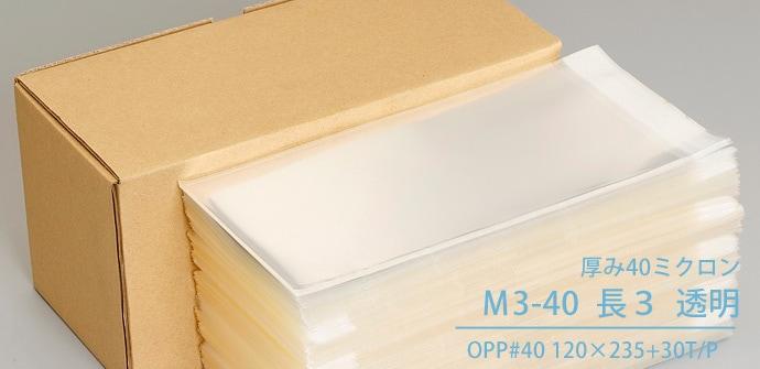 ビニール封筒M3-40