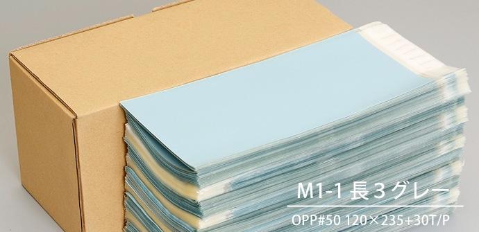 ビニール封筒M1-1