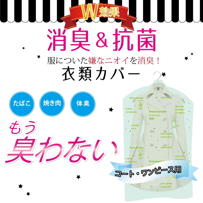 【ドレス専用】ドレスカバー