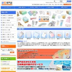 激安チャック袋.com関連サイト「封筒専門店」