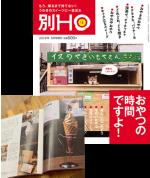 Vol.別冊HO[ほ]