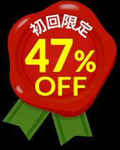 初回限定47%OFF