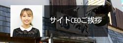 """""""サイトCEOご挨拶"""""""