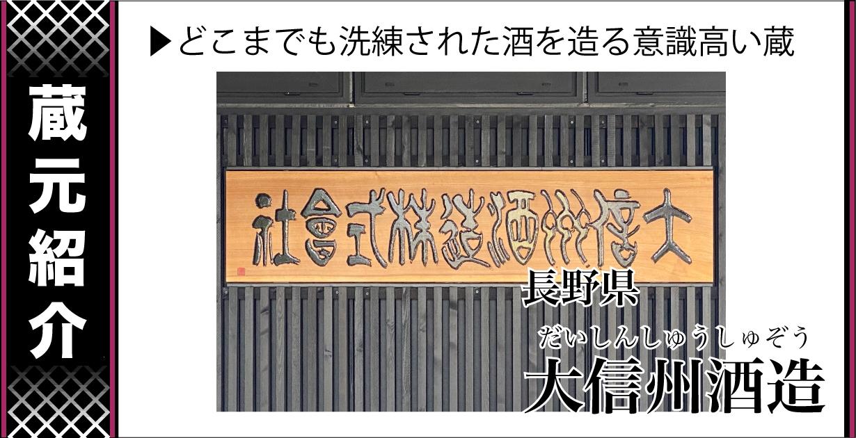 蔵元紹介大信州