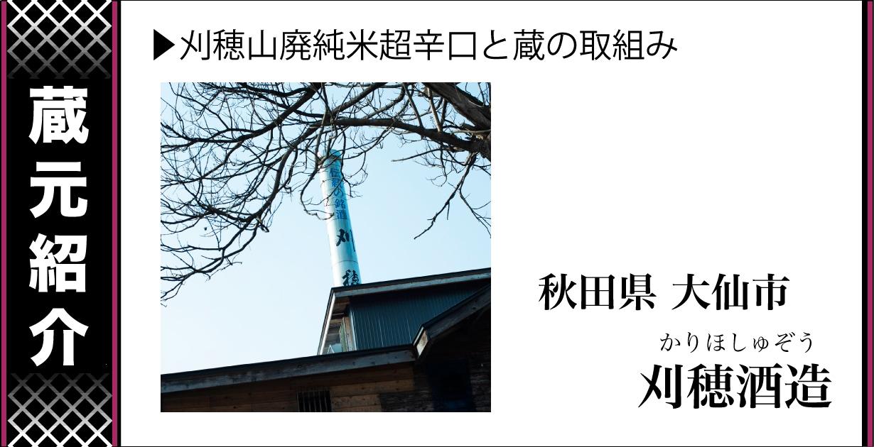 蔵元紹介刈穂