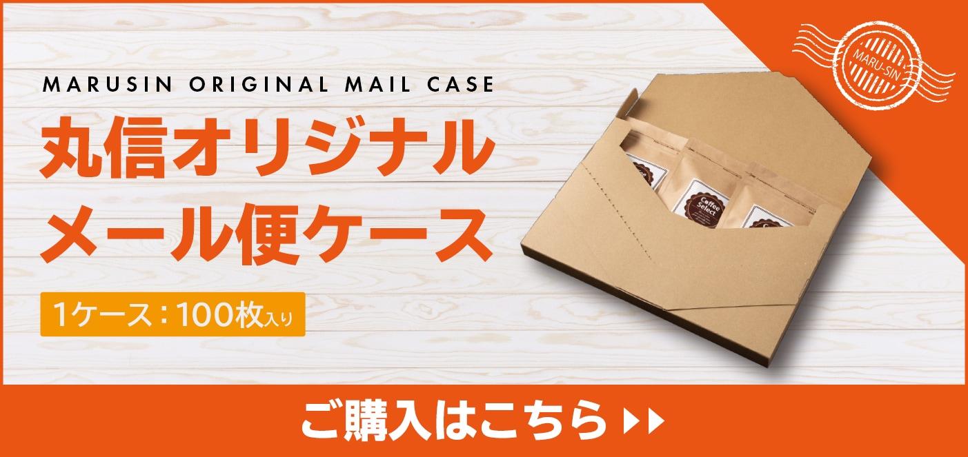 丸信オリジナルメール便ケースご購入はこちら