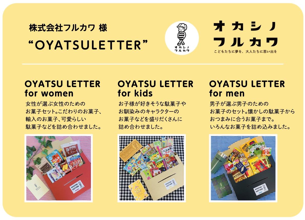 """株式会社フルカワ様 """"OYATSU LETTER"""" オカシノフルカワ 活用事例"""