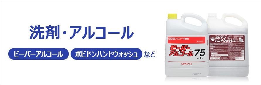 洗剤・アルコール