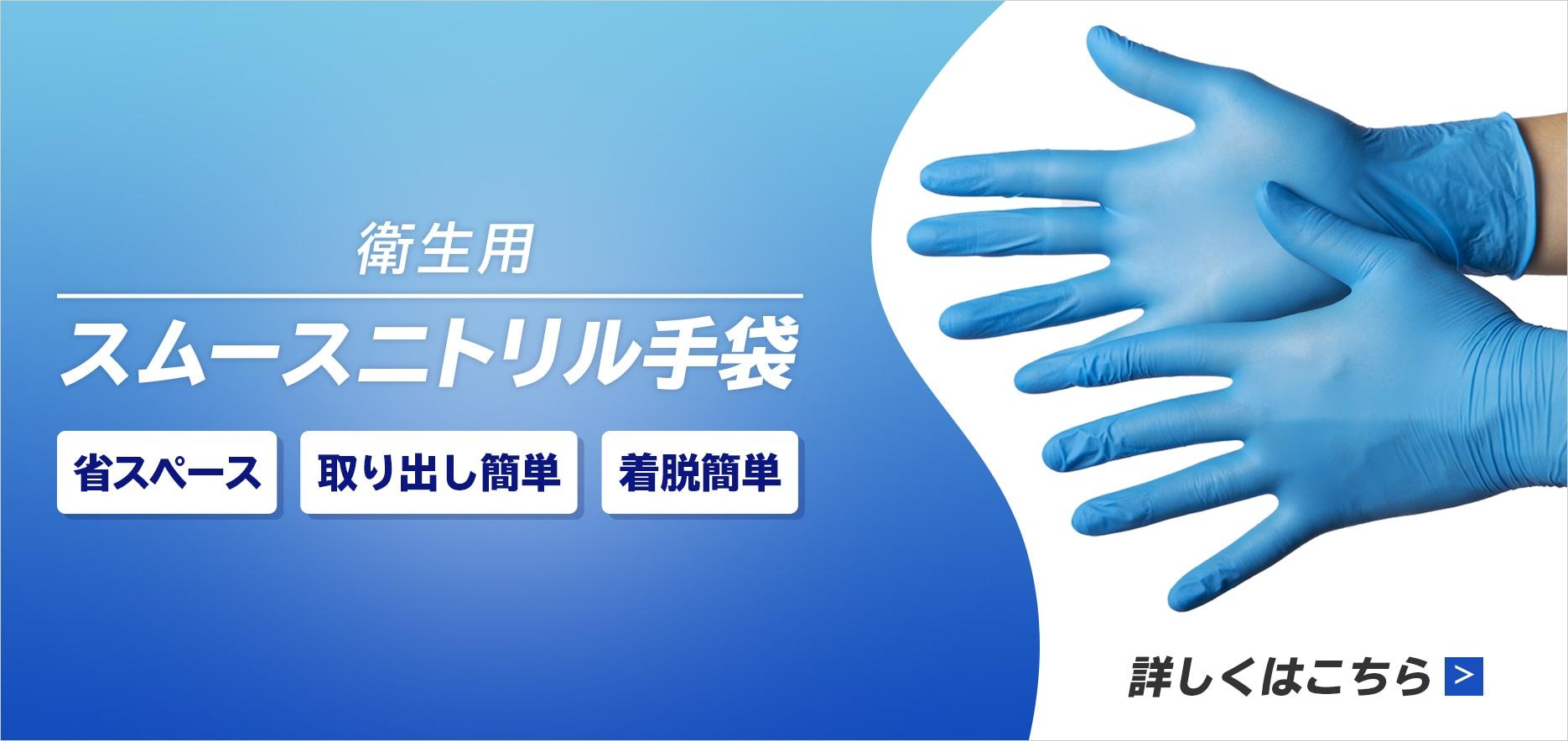 スムースニトリル手袋