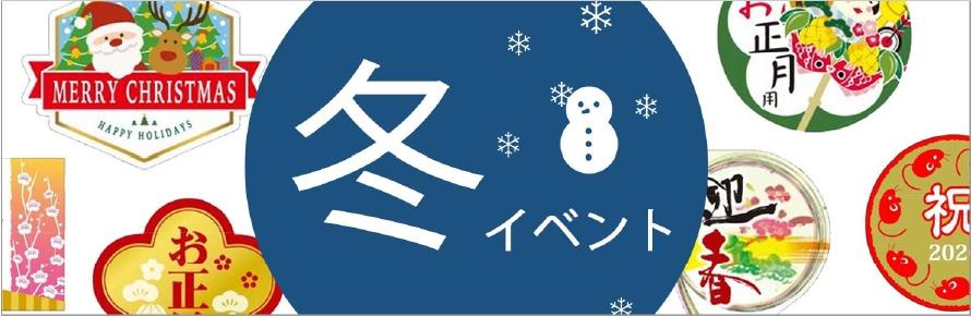 冬のイベント