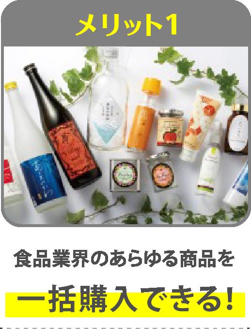 メリット1 食品業界のあらゆる商品を一括購入できる!