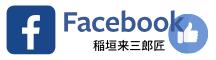 稲垣来三郎匠公式フェイスブック