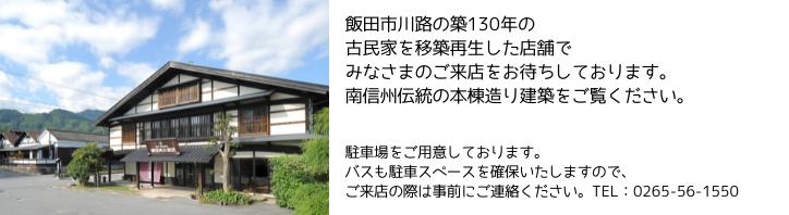 味噌蔵見学予約不要。飯田市川路の築百三十年の古民家を移築再生した店舗で皆様のご来店をお待ちしております。南信州伝統の本棟造り建築を御覧下さい。