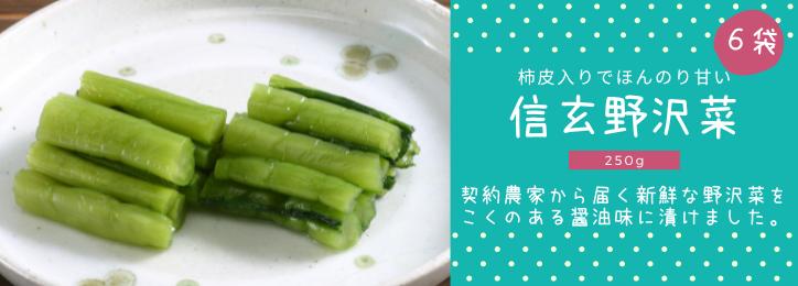 信玄野沢菜セット