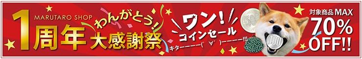1周年大感謝祭わんコインSALE