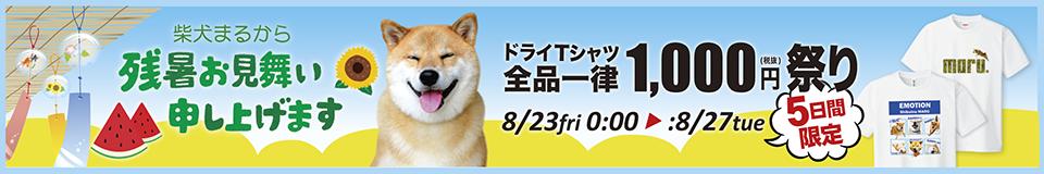 ドライTシャツ1000円祭
