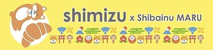 shimizu x 柴犬まる