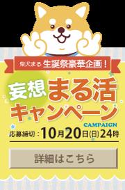 柴犬まる生誕祭豪華企画!