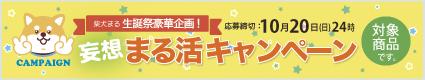 生誕祭豪華企画!妄想まる活キャンペーン