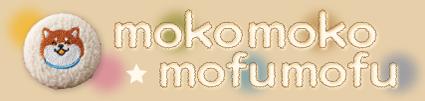 moko moko ☆ mofu mofuシリーズ