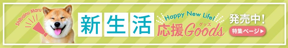 柴犬まる新生活応援グッズ