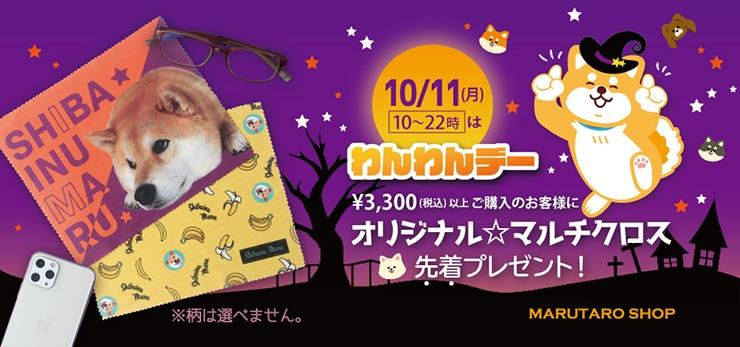 わんわんデー開催!【数量限定】オリジナル☆マルチクロスプレゼント!