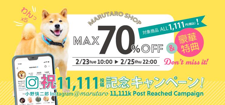 3日間限り!小野慎二郎 Instagram @marutaro 11,111回投稿記念☆キャンペーン