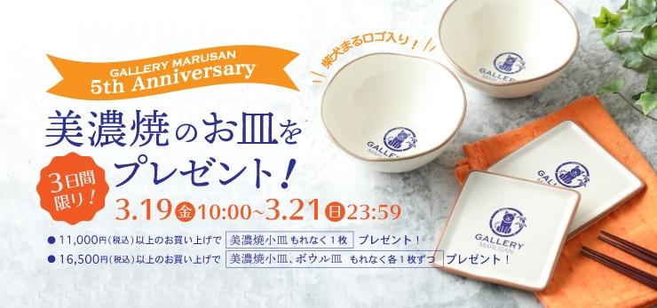 【3日間限り】GALLERY MARUSAN 5th Anniversary 美濃焼のお皿をプレゼント