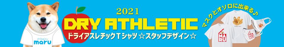 ドライアスレチックT2021