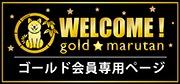 柴犬まるオンラインショップ ゴールド会員専用ページ