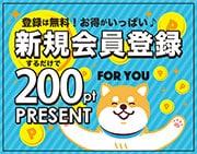 登録は無料!新規会員登録で200ポイントプレゼント