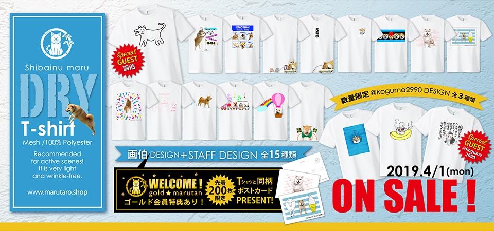 柴犬まる ドライTシャツ2019