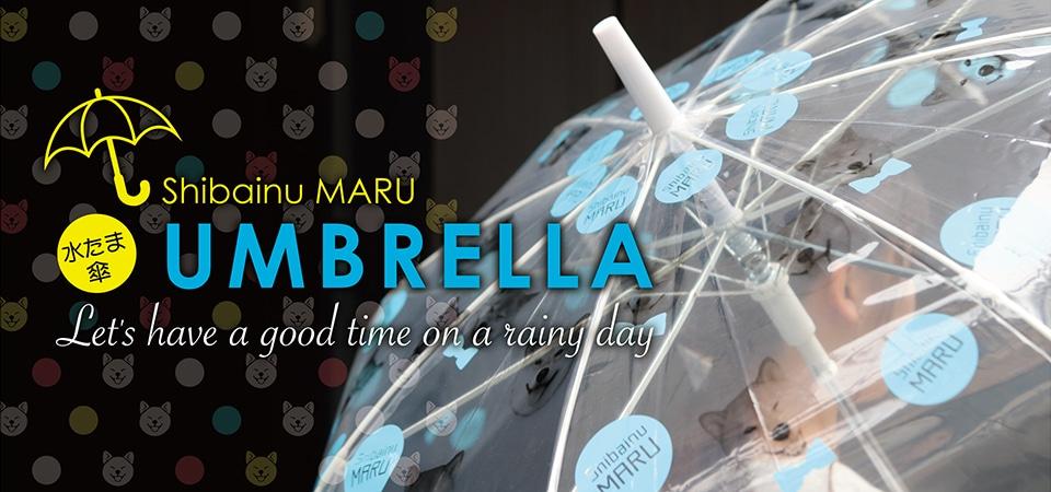 みずたま傘