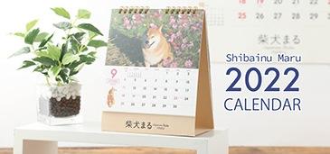 柴犬まるカレンダー2022