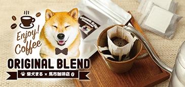 柴犬まる×馬市珈琲店 レギュラーコーヒー