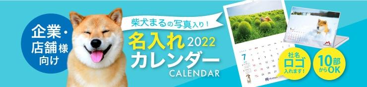 柴犬まる企業カレンダー2022
