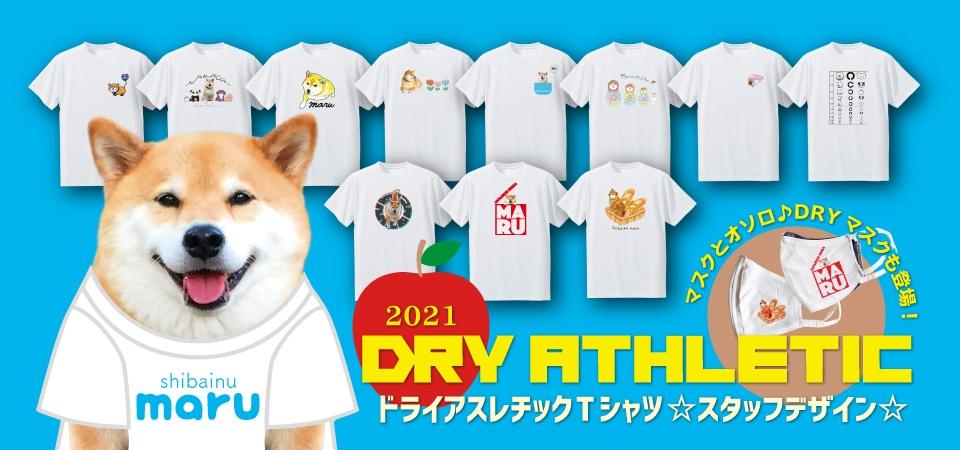 ドライアスレチックTシャツ2021