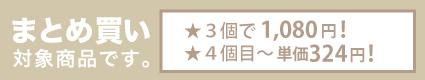 3個で1,080円、4個以上で単価324円