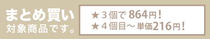3個で864円、4個以上で単価216円