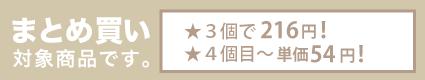 3個で216円、4個以上は単価54円
