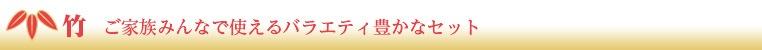 【竹】ご家族みんなで使えるバラエティ豊かなセット