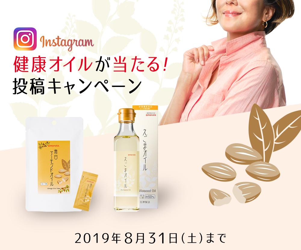maruta×RIKACO Instagram健康オイルが当たる!投稿キャンペーン 2019年8月31日(土)まで